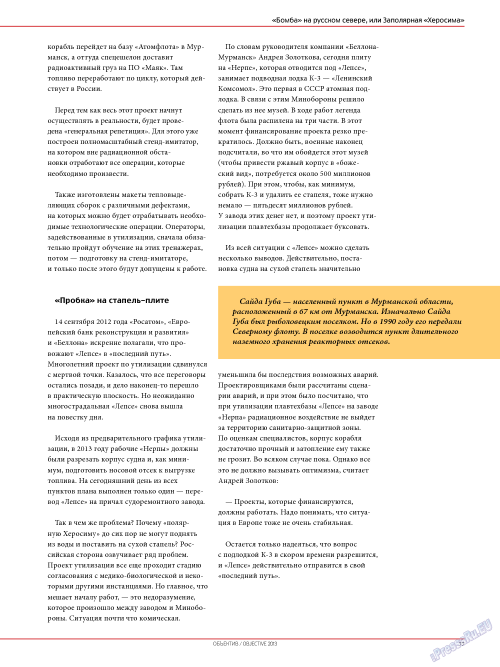 Объектив EU (журнал). 2013 год, номер 3, стр. 79