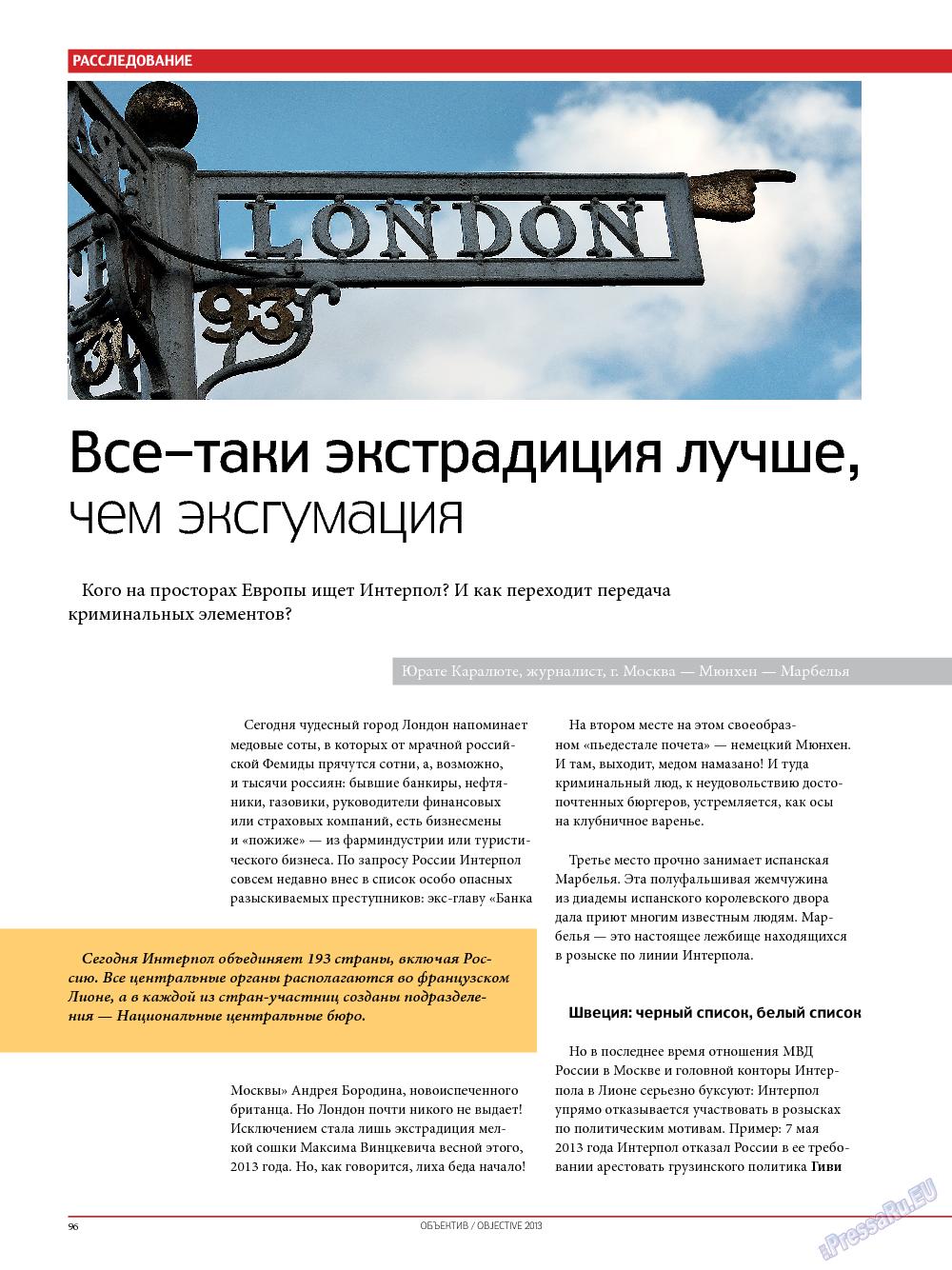 Объектив EU (журнал). 2013 год, номер 3, стр. 98