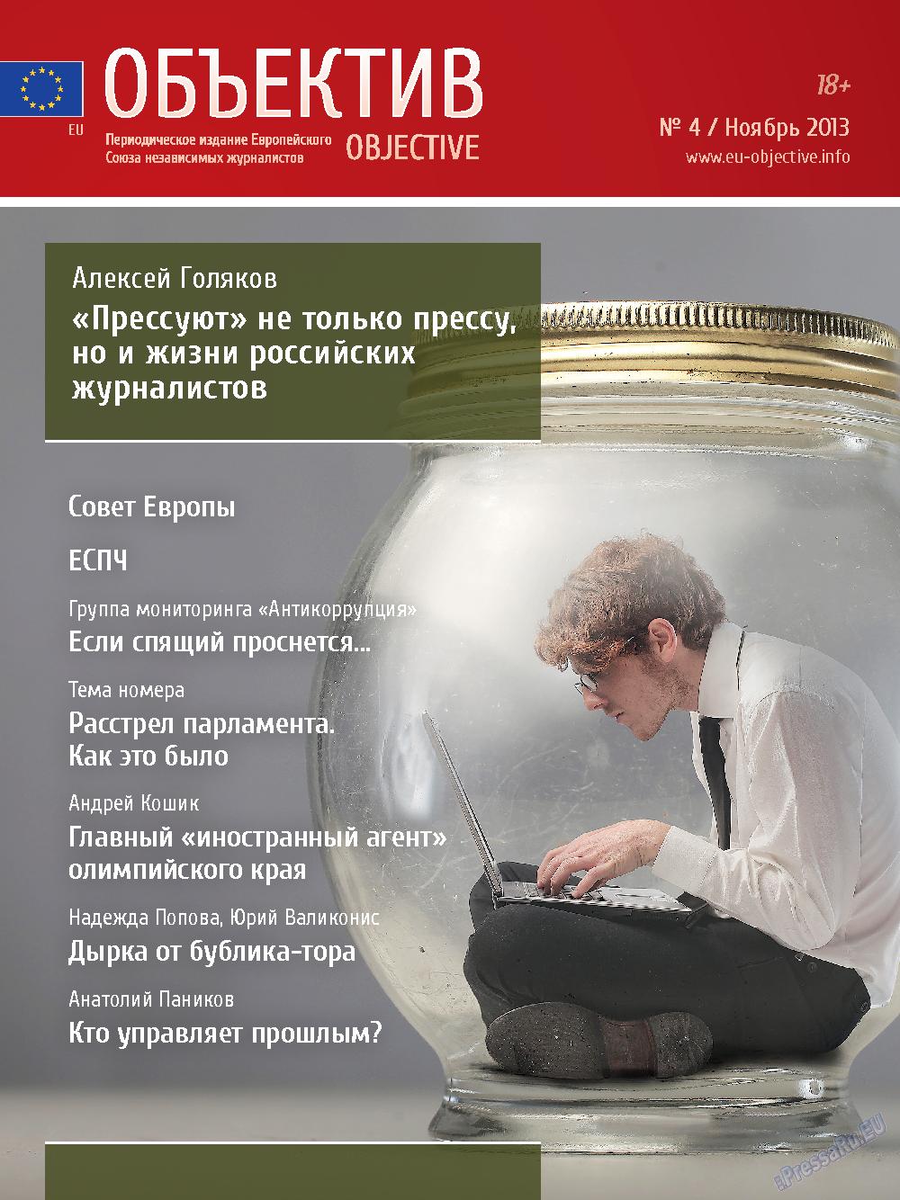 Объектив EU (журнал). 2013 год, номер 4, стр. 1
