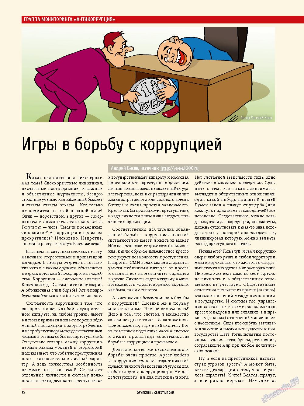 Объектив EU (журнал). 2013 год, номер 5, стр. 52