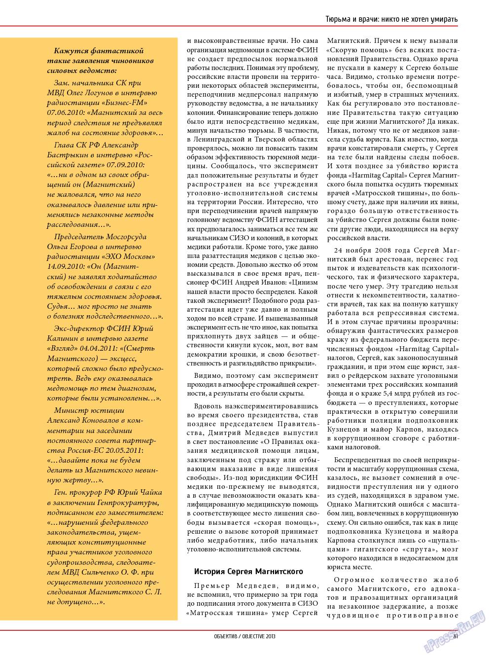 Объектив EU (журнал). 2013 год, номер 5, стр. 81