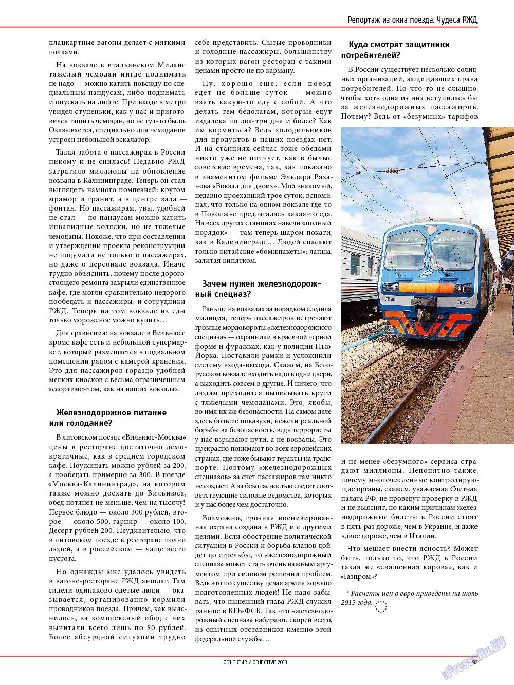 Объектив EU (журнал). 2013 год, номер 5, стр. 97