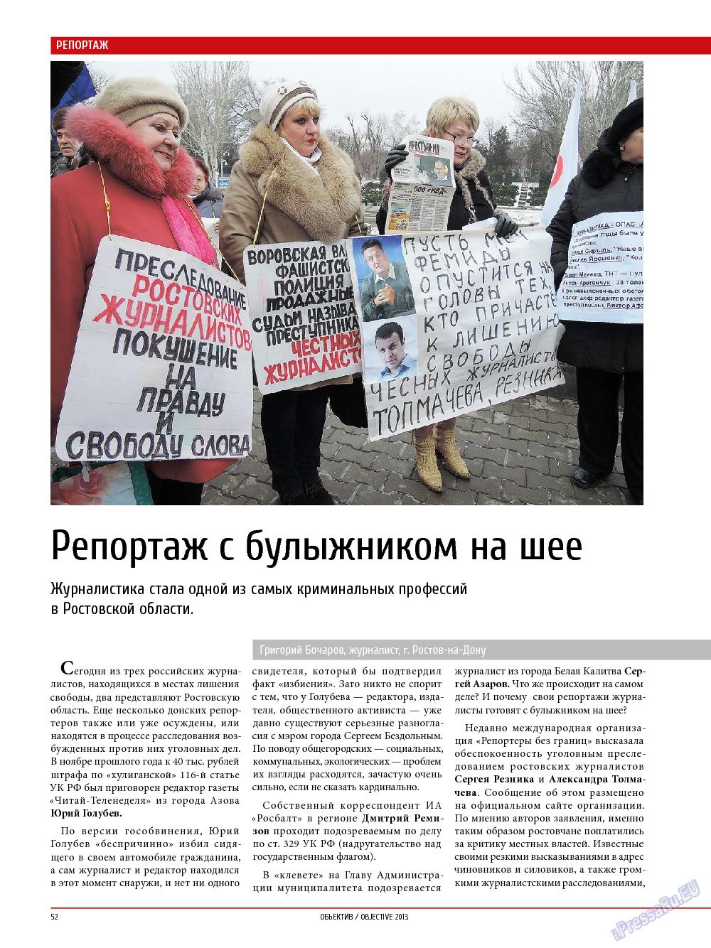 Объектив EU (журнал). 2014 год, номер 1, стр. 52