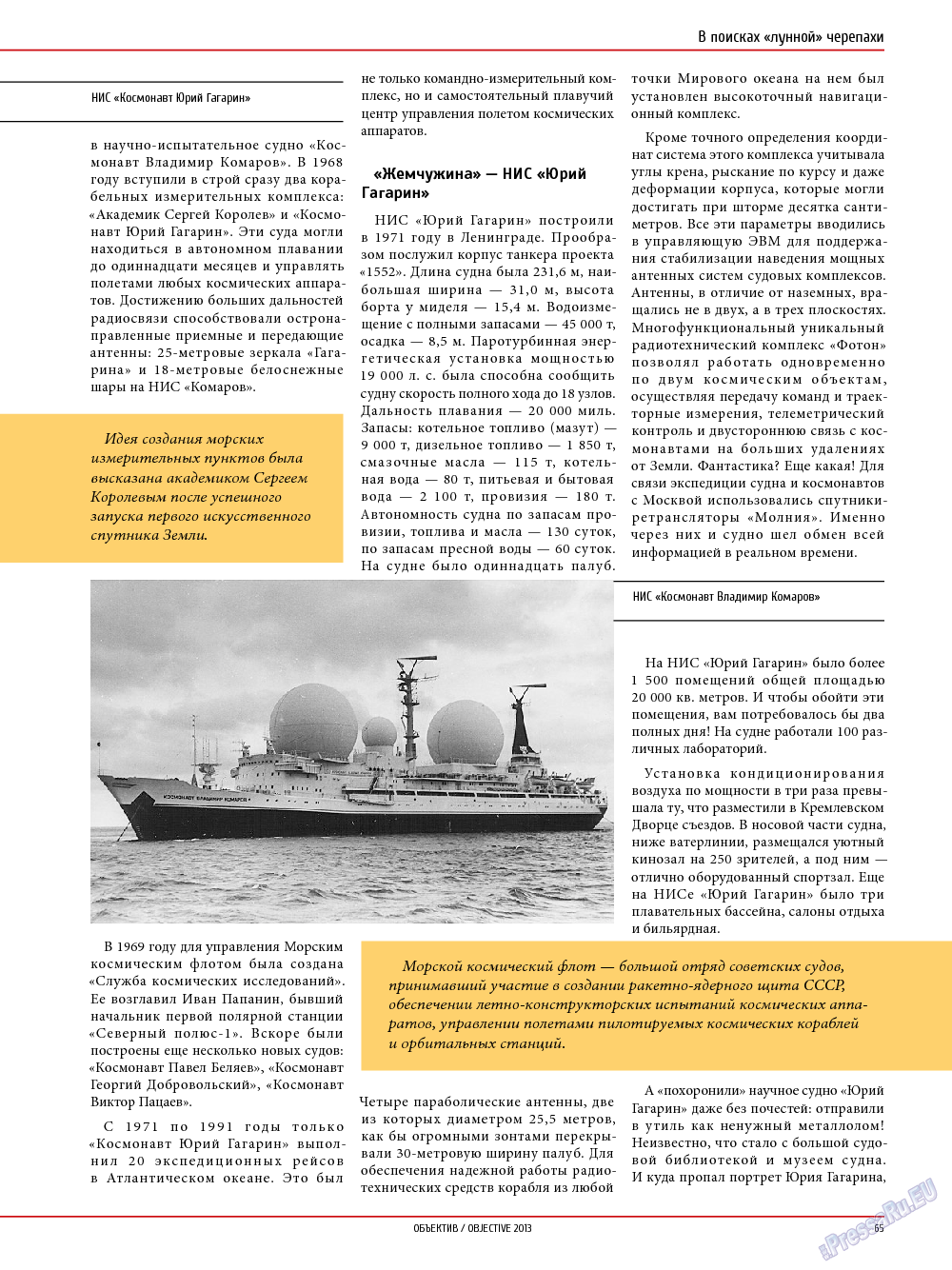 Объектив EU (журнал). 2014 год, номер 1, стр. 65