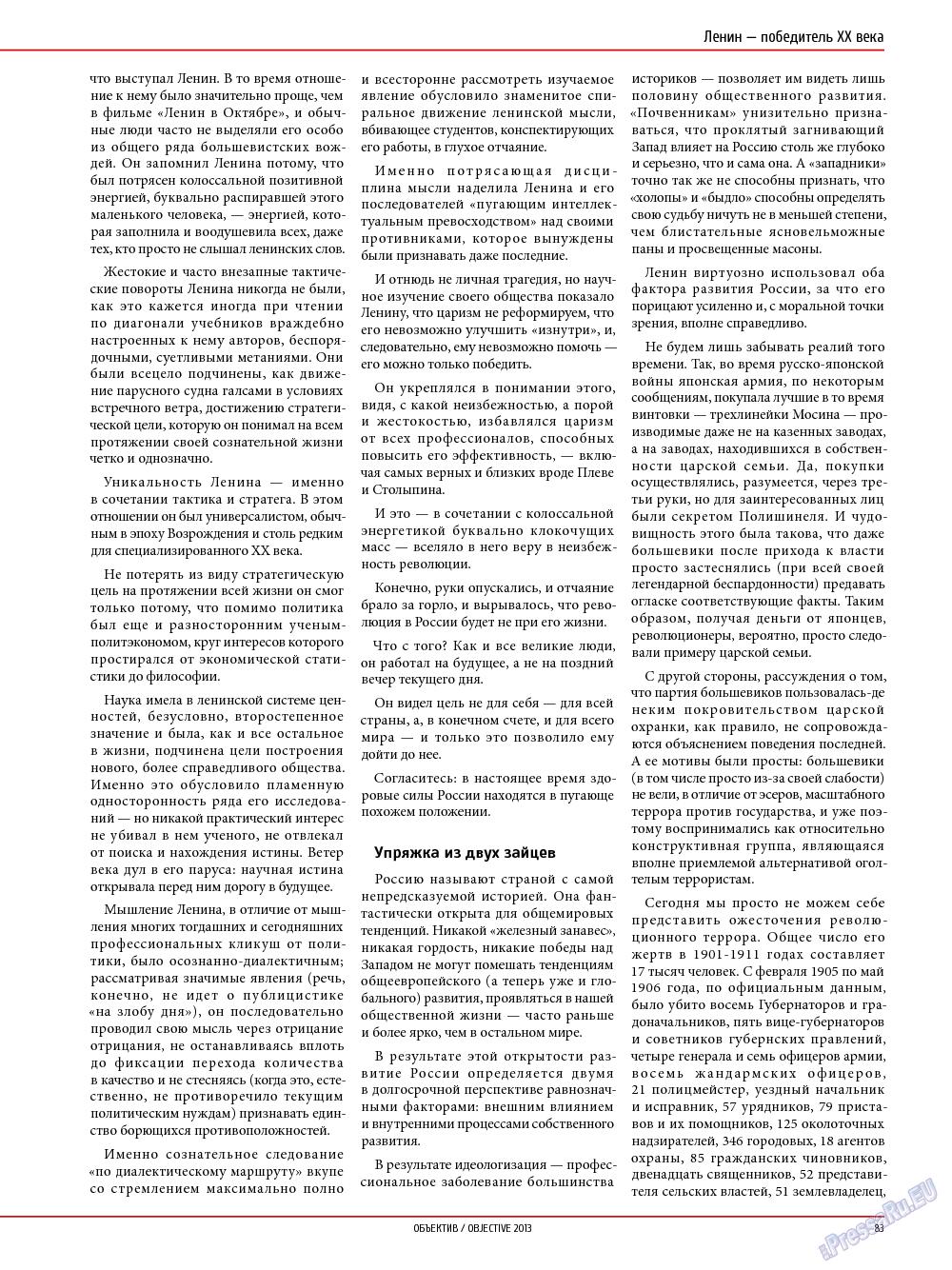 Объектив EU (журнал). 2014 год, номер 1, стр. 83