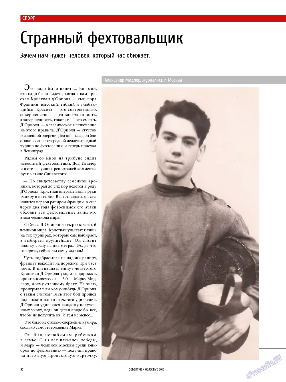 Объектив EU (журнал). 2014 год, номер 1, стр. 96