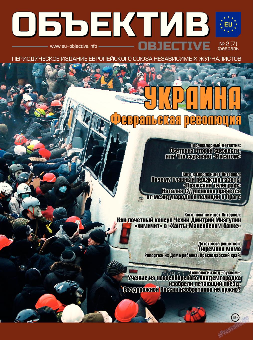 Объектив EU (журнал). 2014 год, номер 2, стр. 1