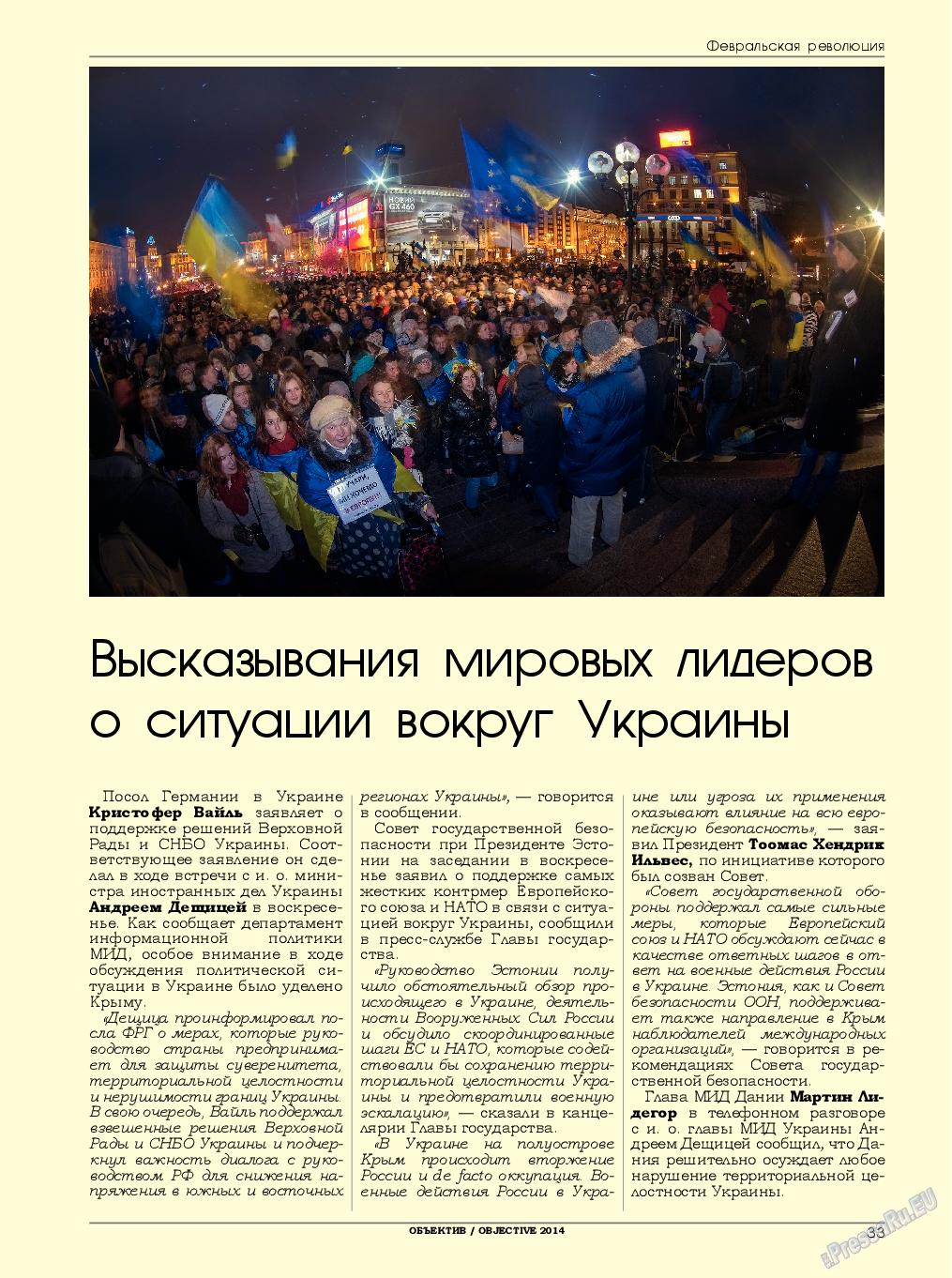 Объектив EU (журнал). 2014 год, номер 2, стр. 33