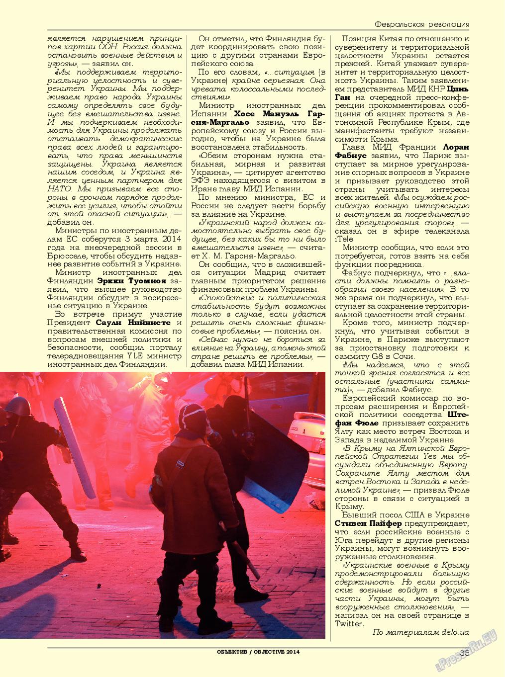 Объектив EU (журнал). 2014 год, номер 2, стр. 35