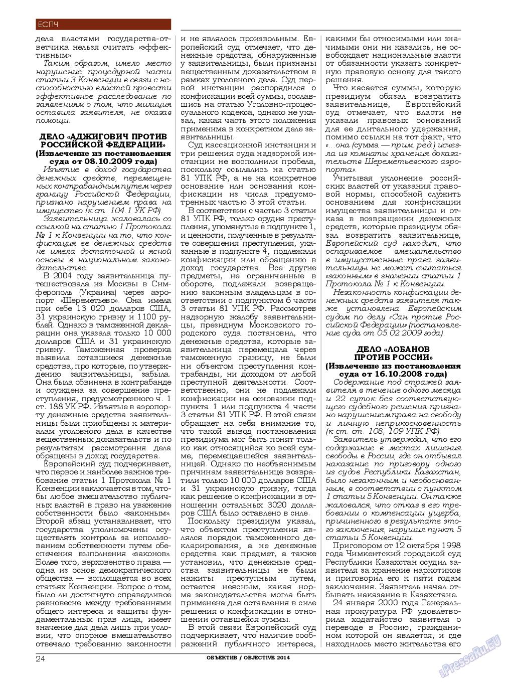 Объектив EU (журнал). 2014 год, номер 3, стр. 24