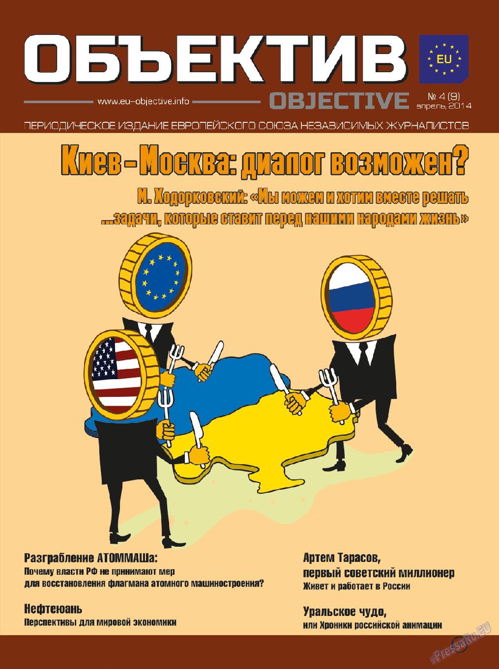 Объектив EU (журнал). 2014 год, номер 4, стр. 1
