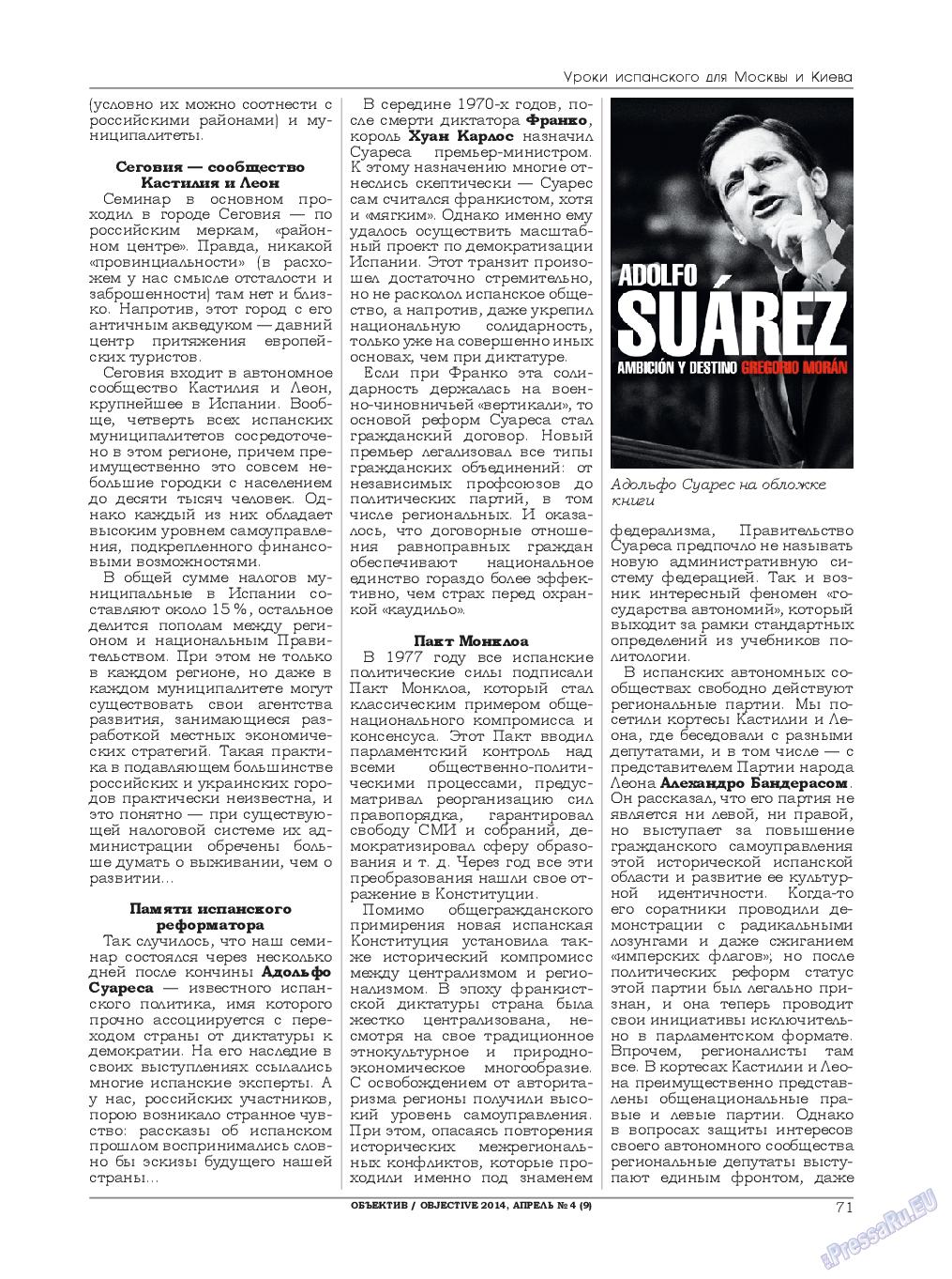 Объектив EU (журнал). 2014 год, номер 4, стр. 71