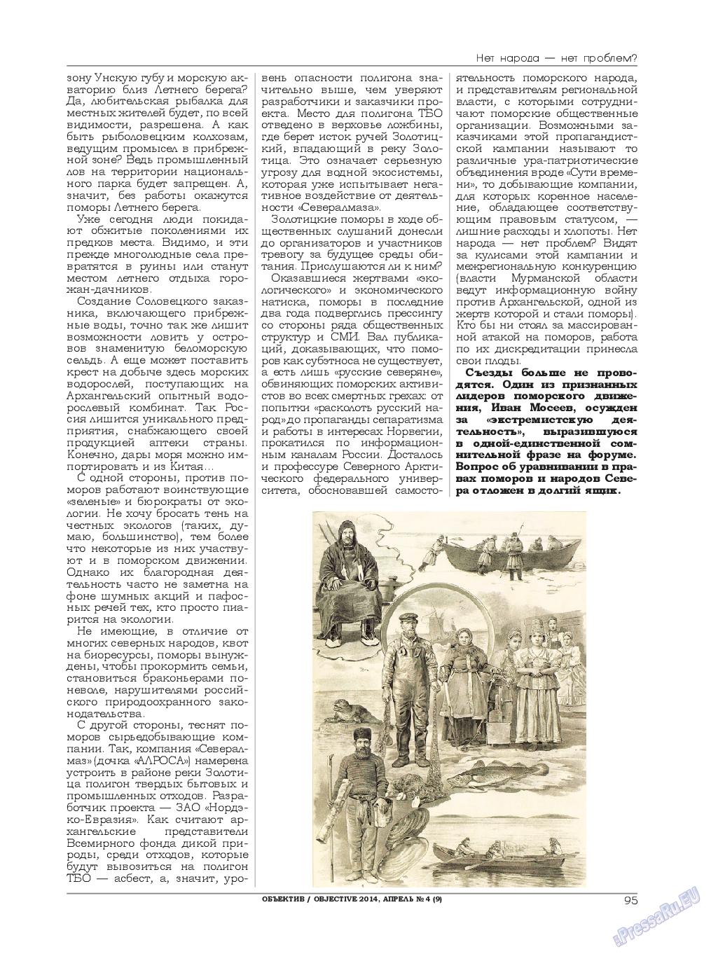 Объектив EU (журнал). 2014 год, номер 4, стр. 95