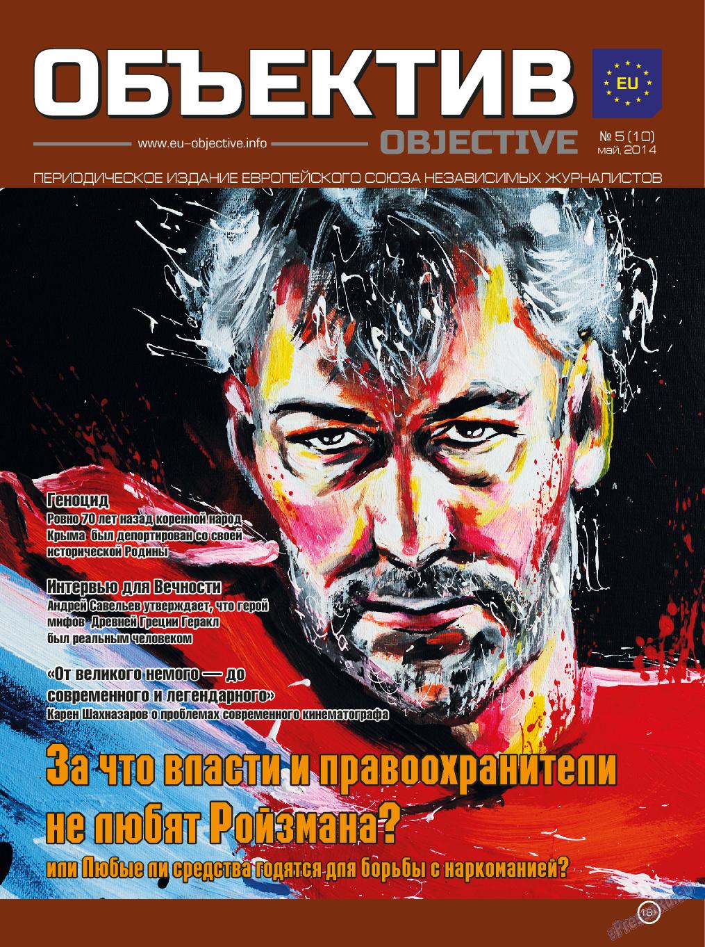 Объектив EU (журнал). 2014 год, номер 5, стр. 1