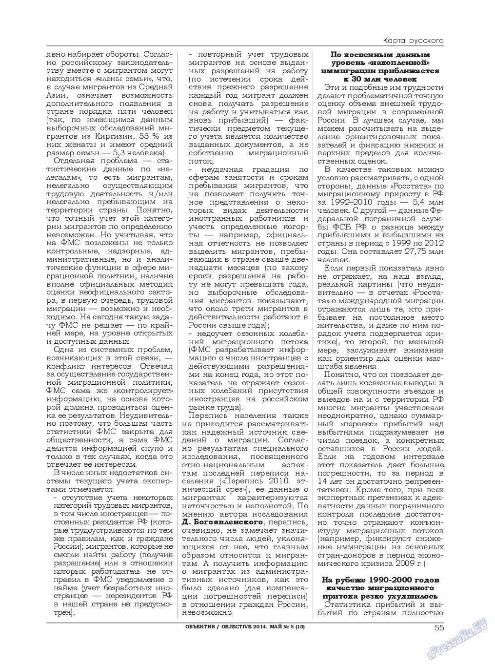 Объектив EU (журнал). 2014 год, номер 5, стр. 55