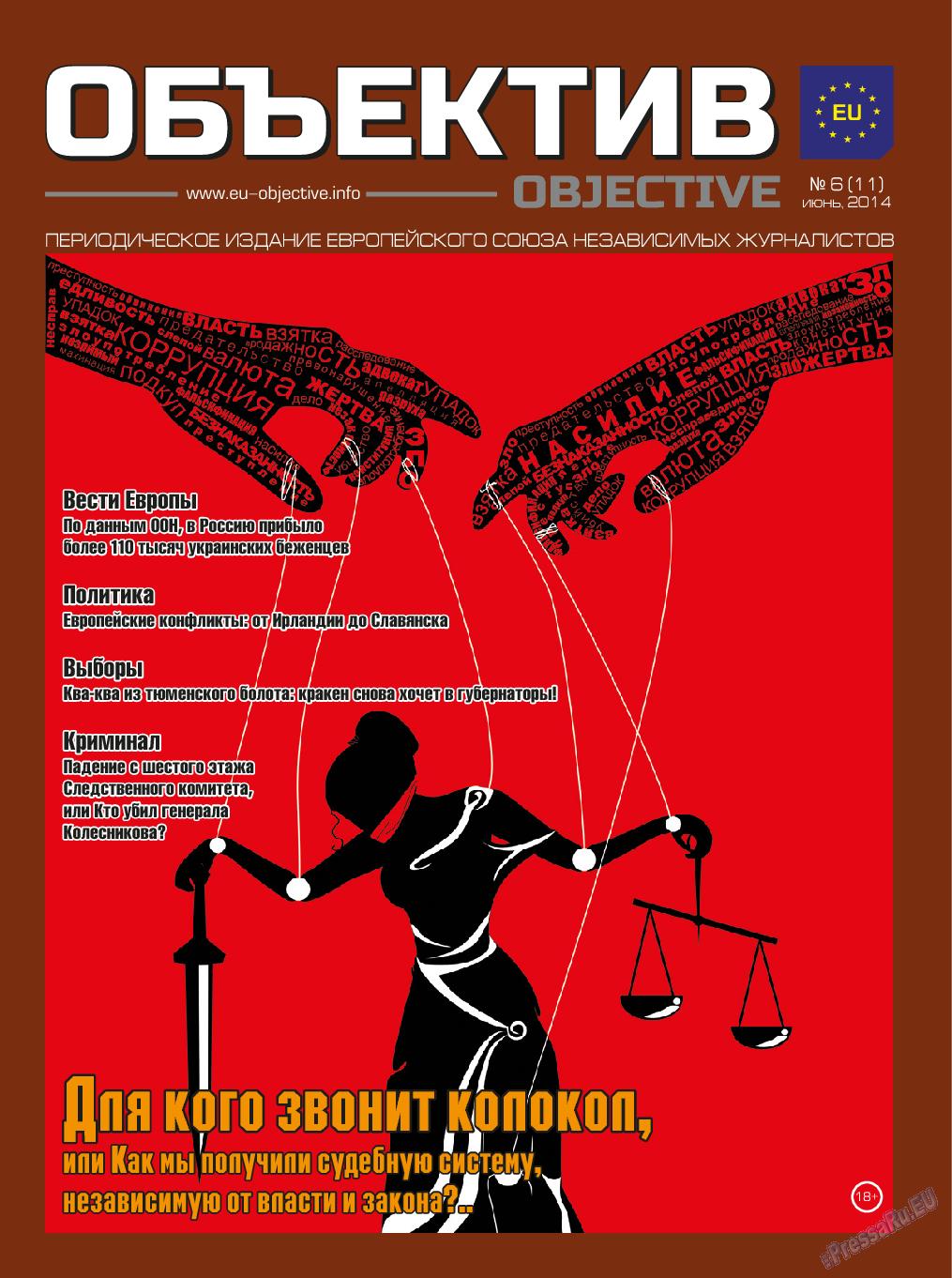 Объектив EU (журнал). 2014 год, номер 6, стр. 1