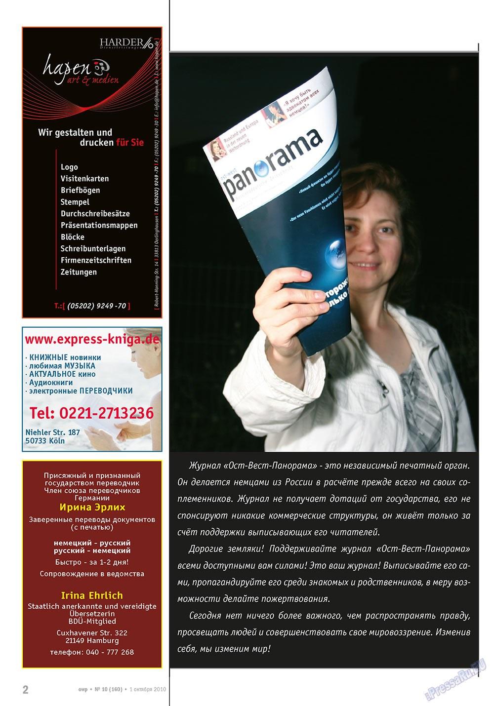 Ost-West Panorama (журнал). 2010 год, номер 10, стр. 2