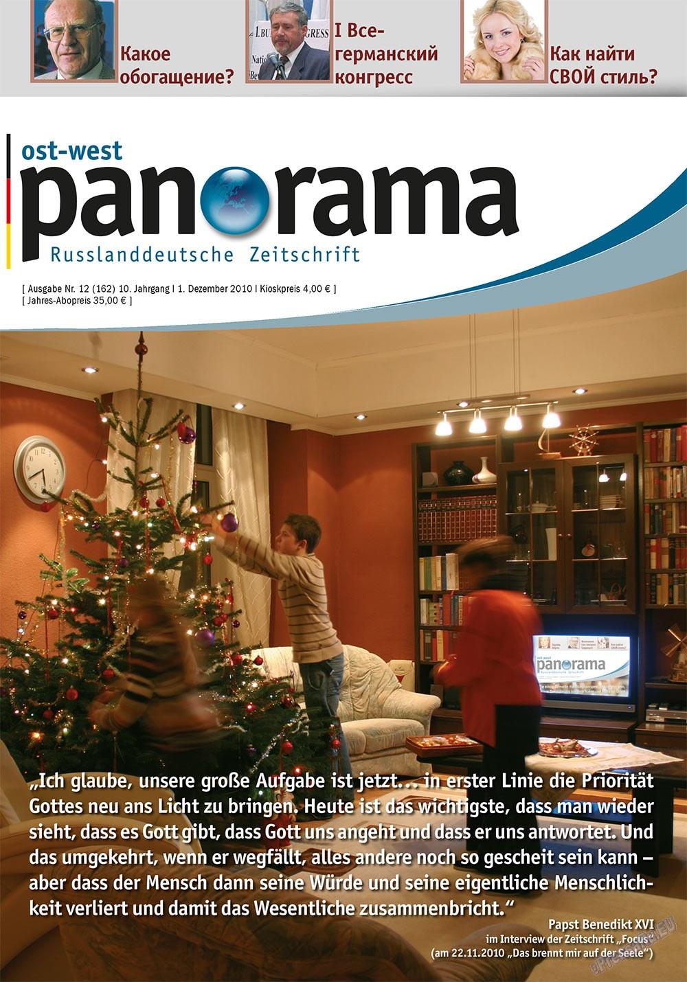 Ost-West Panorama (журнал). 2010 год, номер 12, стр. 1