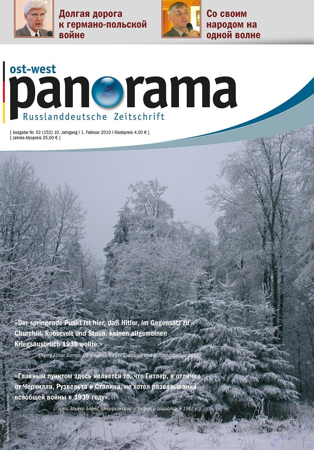 Ost-West Panorama (журнал). 2010 год, номер 2, стр. 1