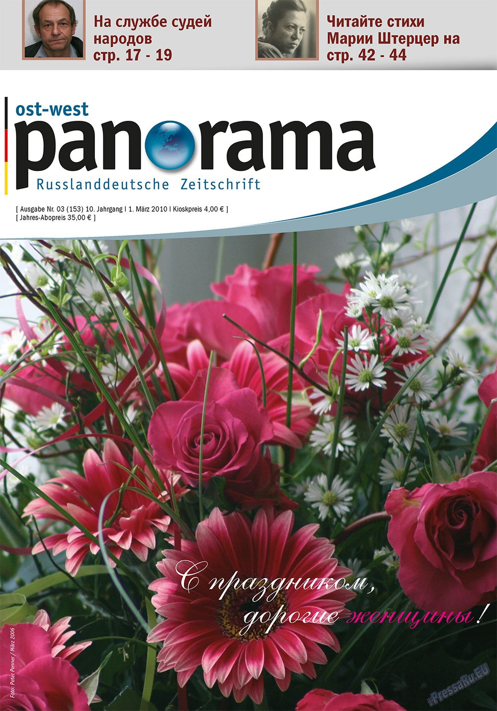 Ost-West Panorama (журнал). 2010 год, номер 3, стр. 1