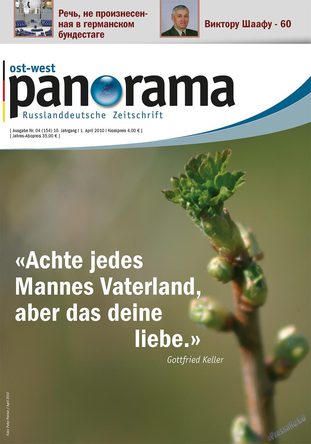 Ost-West Panorama (журнал). 2010 год, номер 4, стр. 1