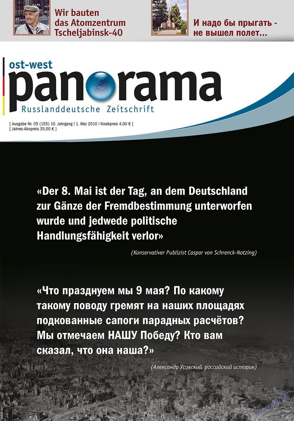 Ost-West Panorama (журнал). 2010 год, номер 5, стр. 1