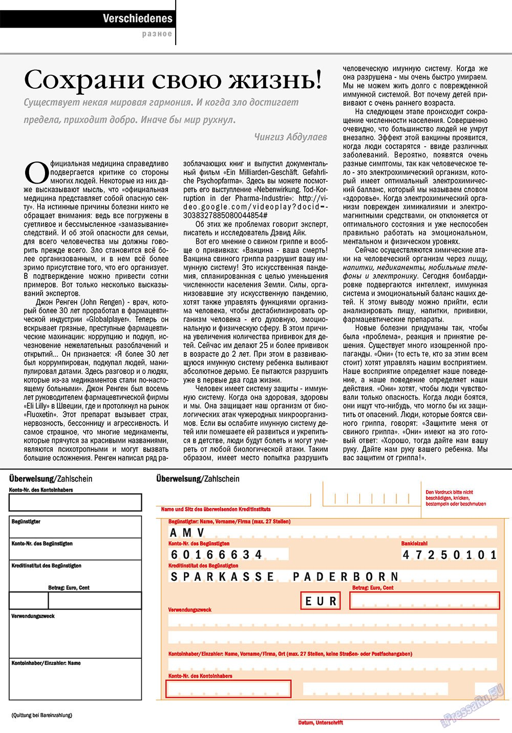 Ost-West Panorama (журнал). 2010 год, номер 5, стр. 46