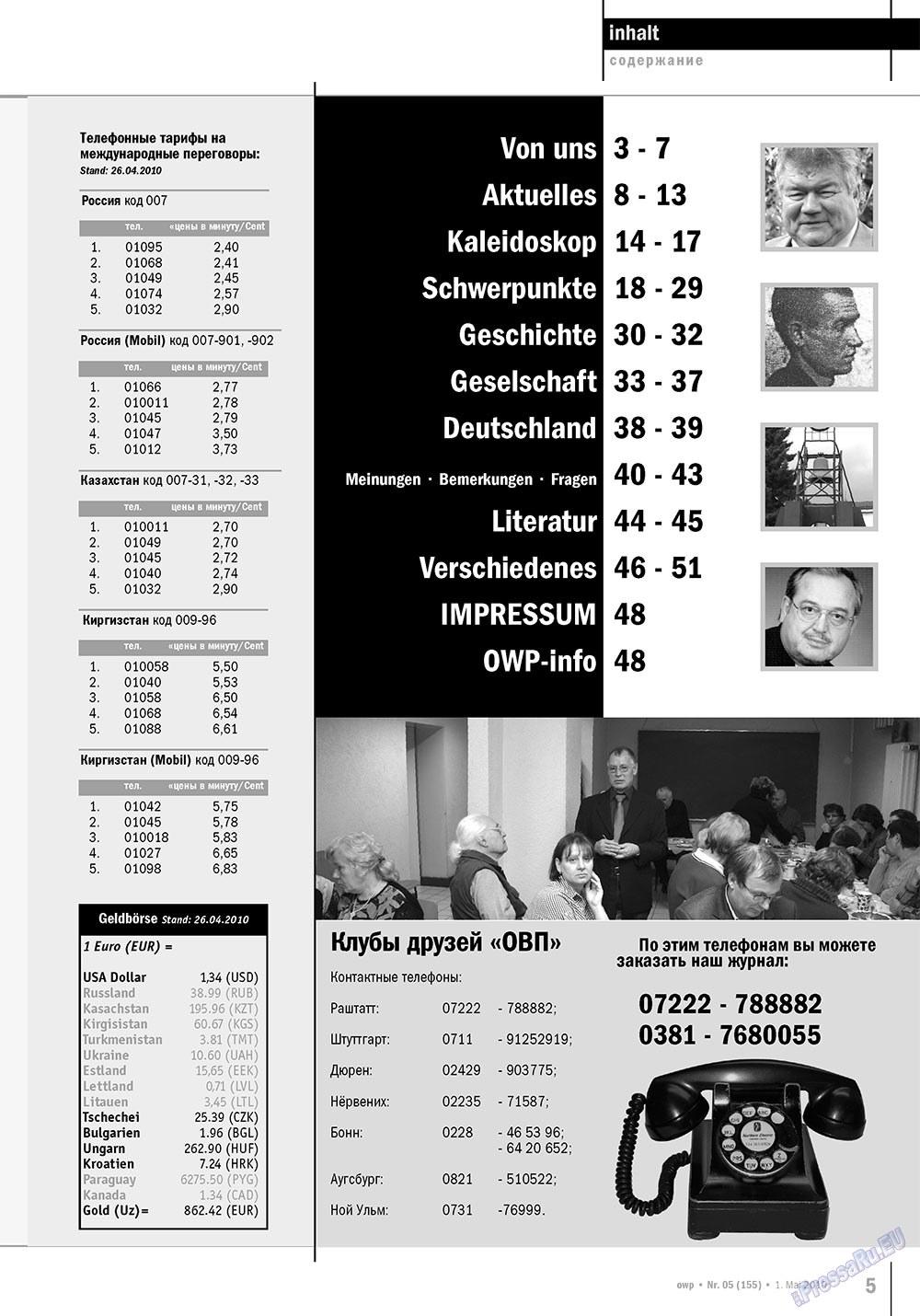 Ost-West Panorama (журнал). 2010 год, номер 5, стр. 5
