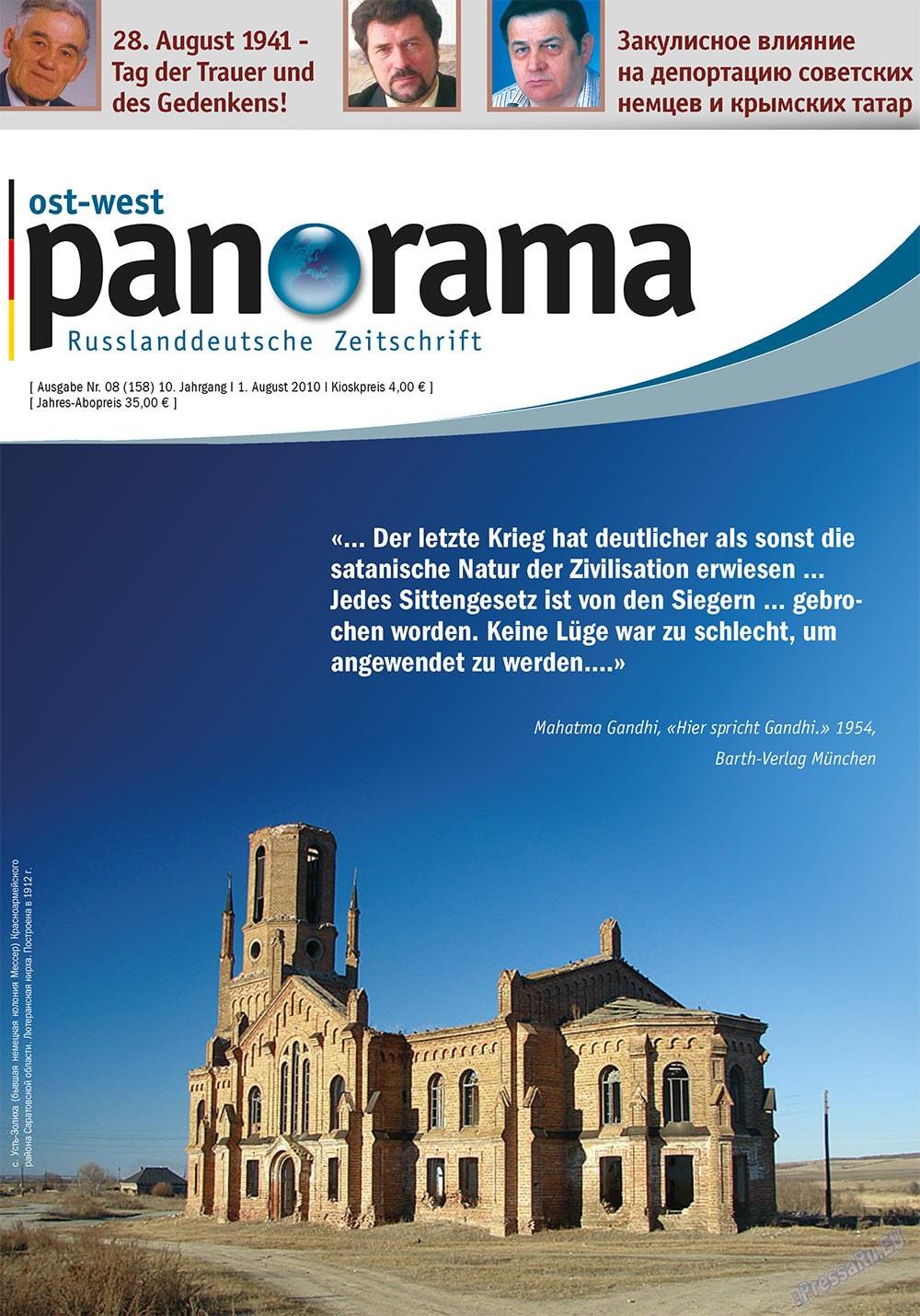 Ost-West Panorama (журнал). 2010 год, номер 8, стр. 1