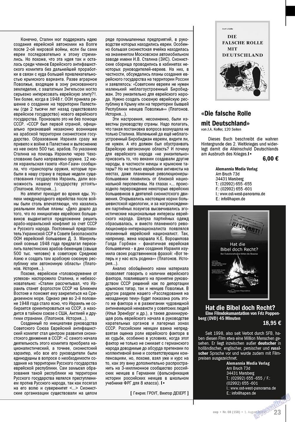 Ost-West Panorama (журнал). 2010 год, номер 8, стр. 23