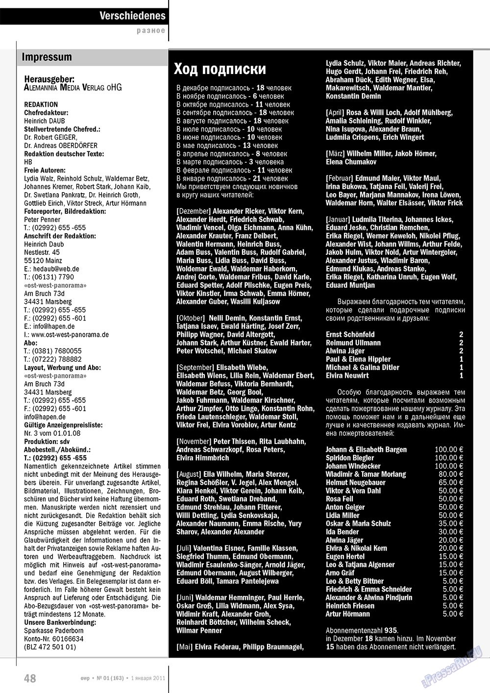 Ost-West Panorama (журнал). 2011 год, номер 1, стр. 48