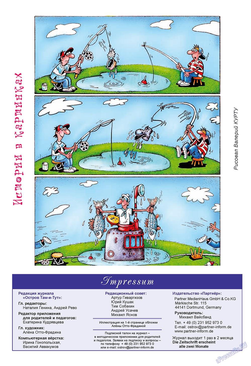 Остров там и тут (журнал). 2009 год, номер 2, стр. 16