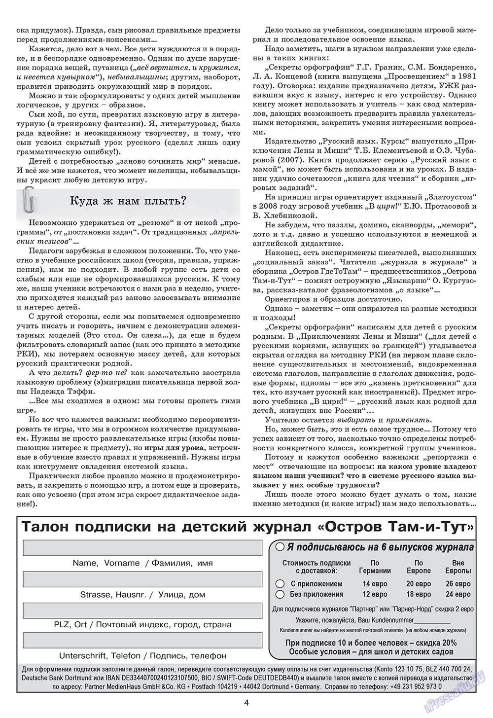 Остров там и тут (журнал). 2009 год, номер 2, стр. 20