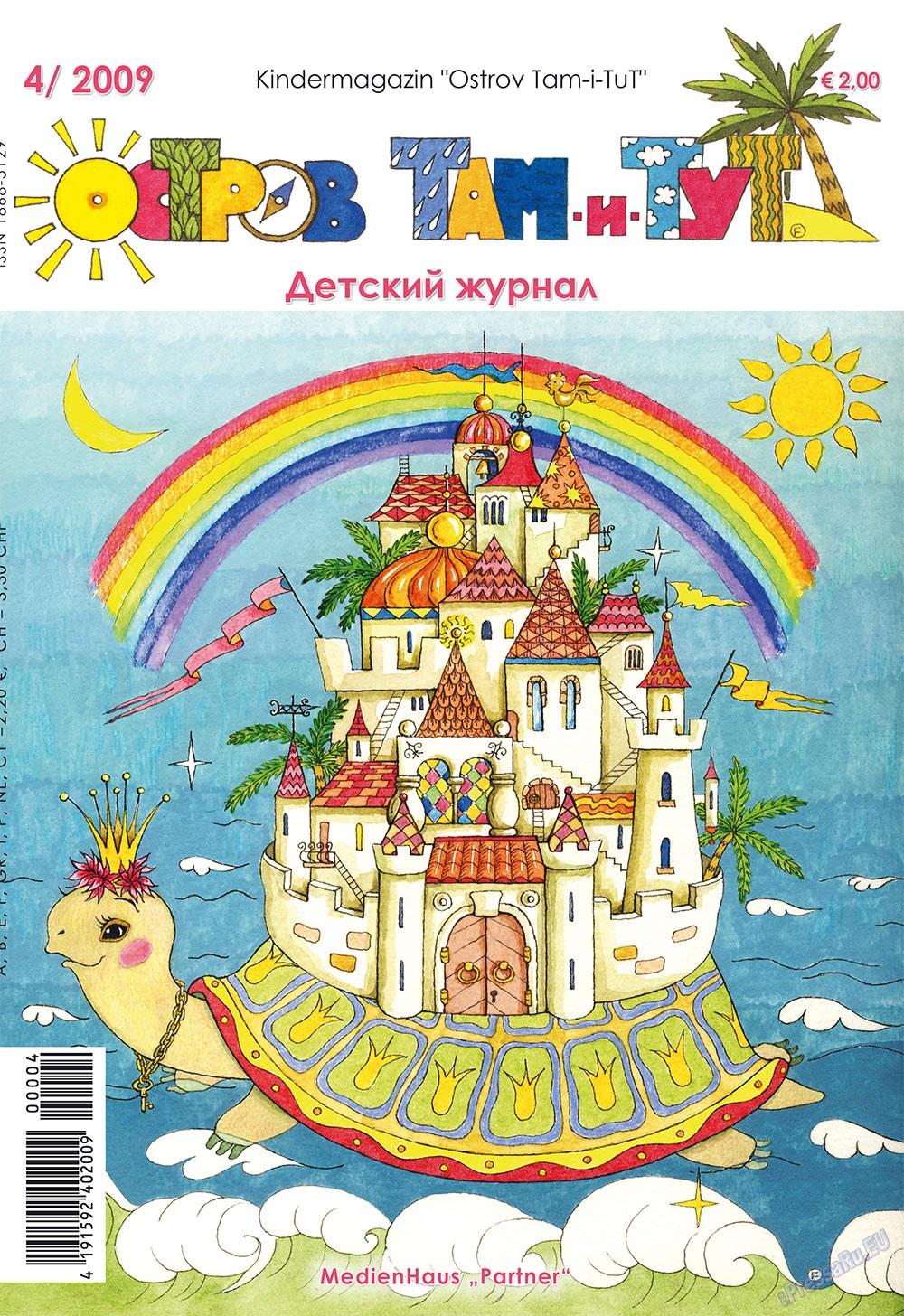 Остров там и тут (журнал). 2009 год, номер 4, стр. 1