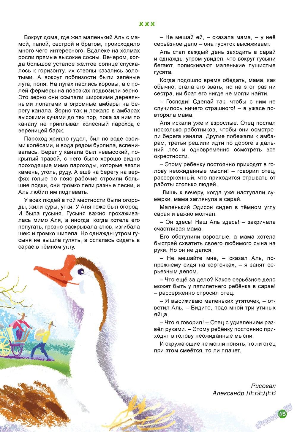 Остров там и тут (журнал). 2009 год, номер 4, стр. 15