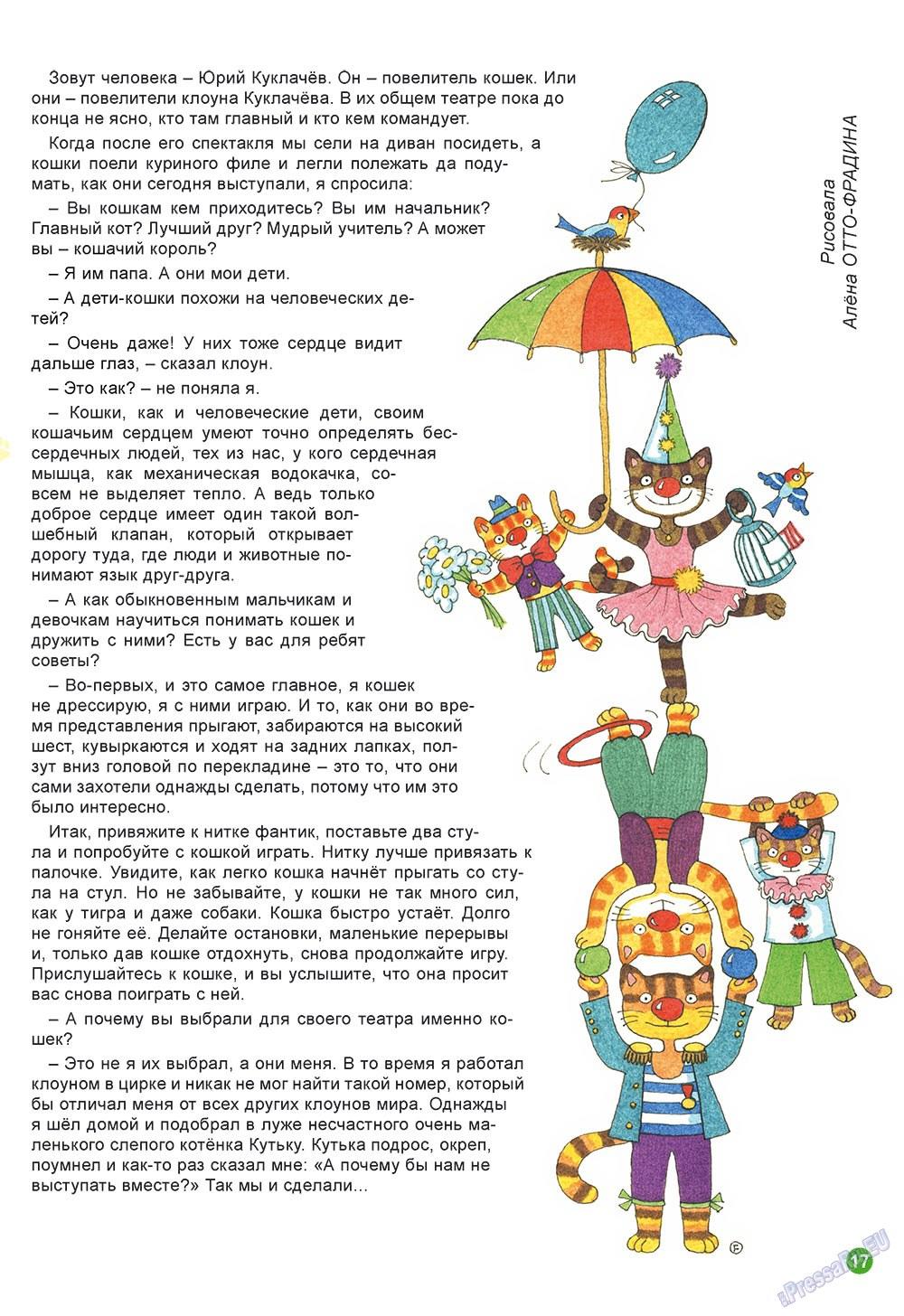 Остров там и тут (журнал). 2009 год, номер 4, стр. 17
