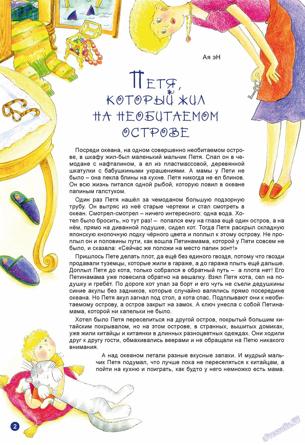 Остров там и тут (журнал). 2009 год, номер 4, стр. 2
