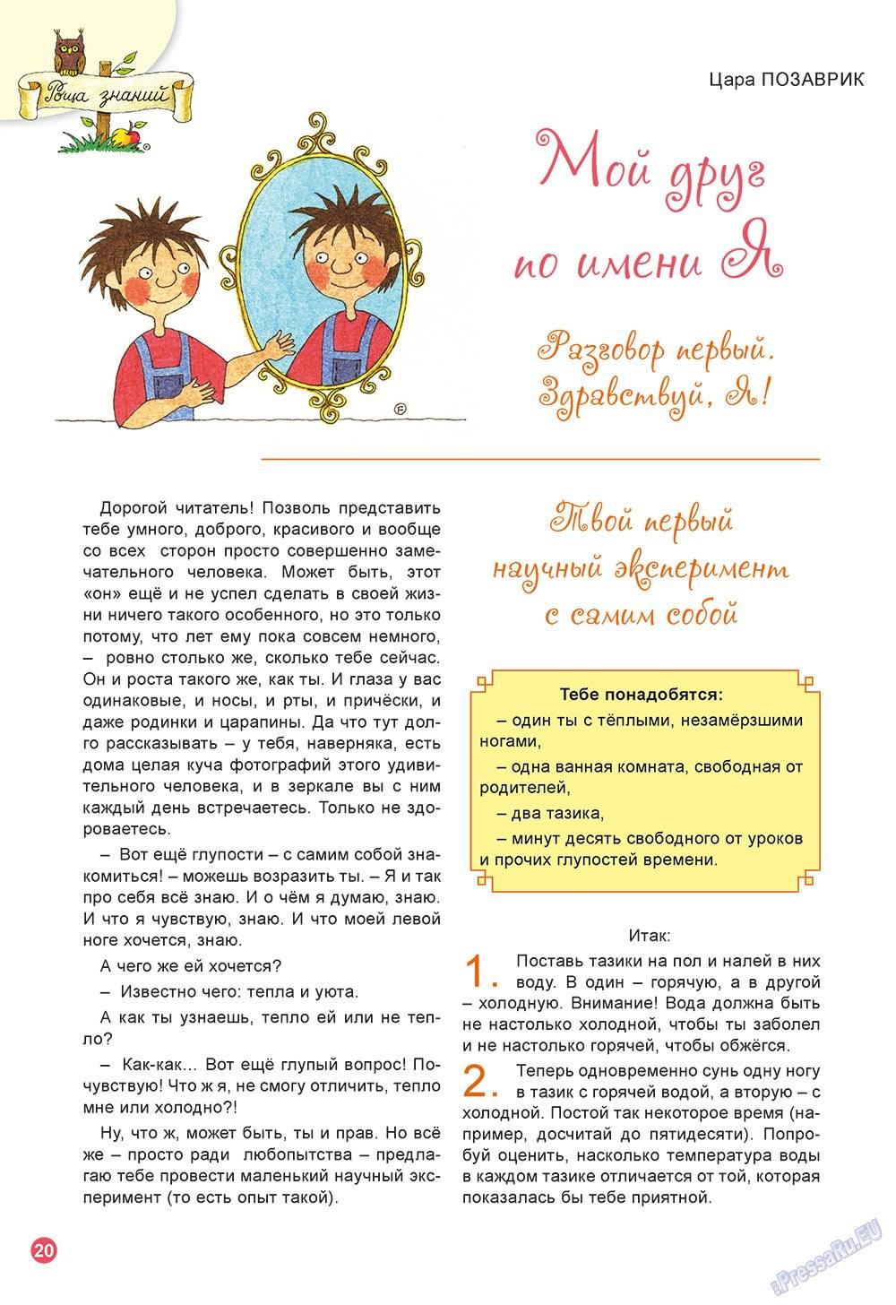 Остров там и тут (журнал). 2009 год, номер 4, стр. 20