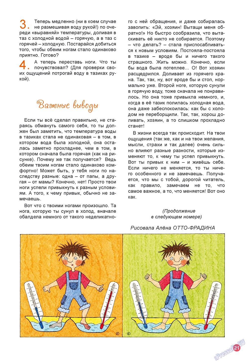 Остров там и тут (журнал). 2009 год, номер 4, стр. 21
