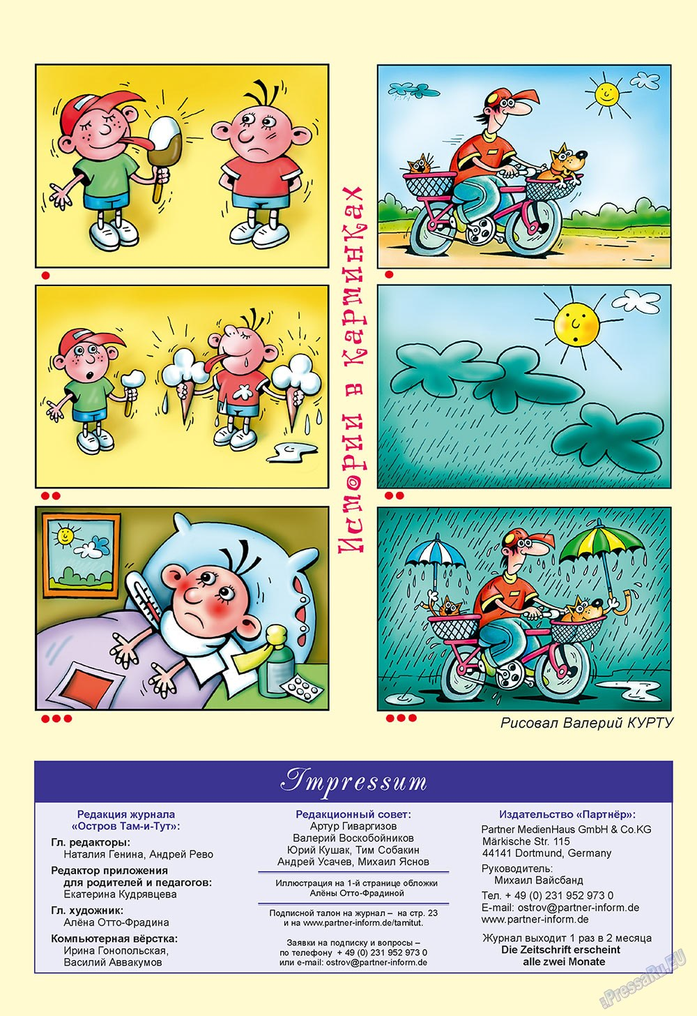 Остров там и тут (журнал). 2009 год, номер 4, стр. 24