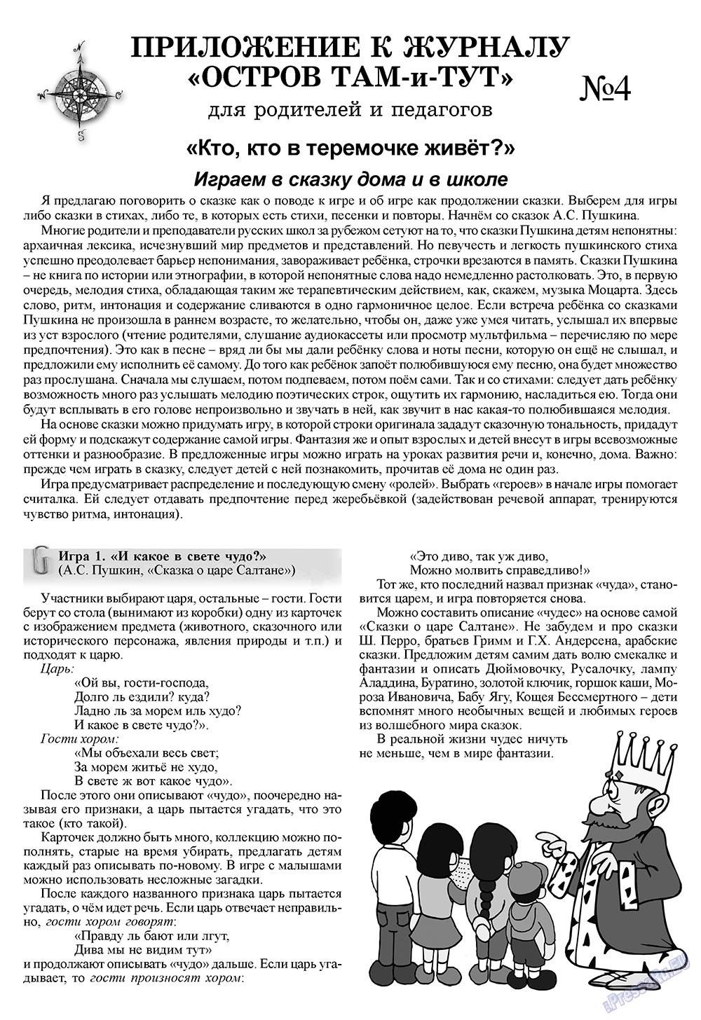 Остров там и тут (журнал). 2009 год, номер 4, стр. 25