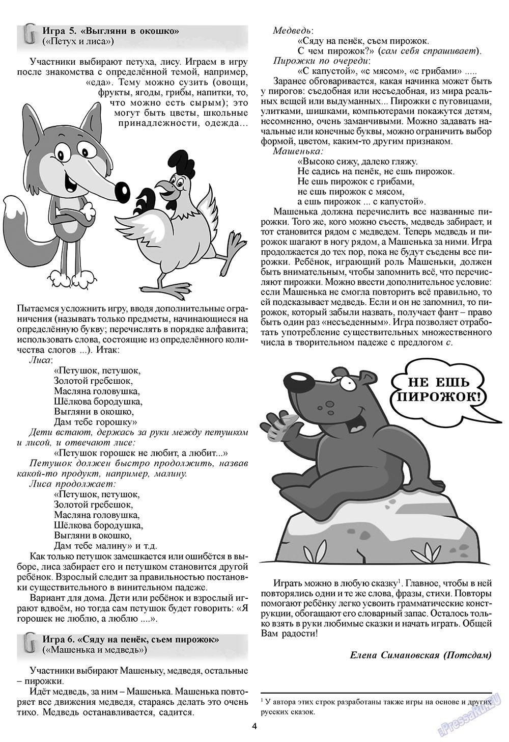 Остров там и тут (журнал). 2009 год, номер 4, стр. 28