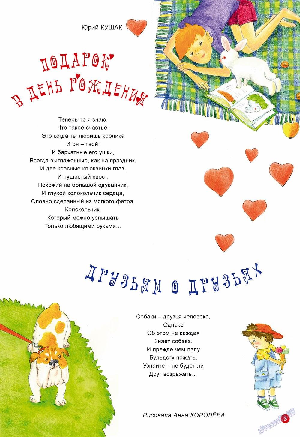 Остров там и тут (журнал). 2009 год, номер 4, стр. 3