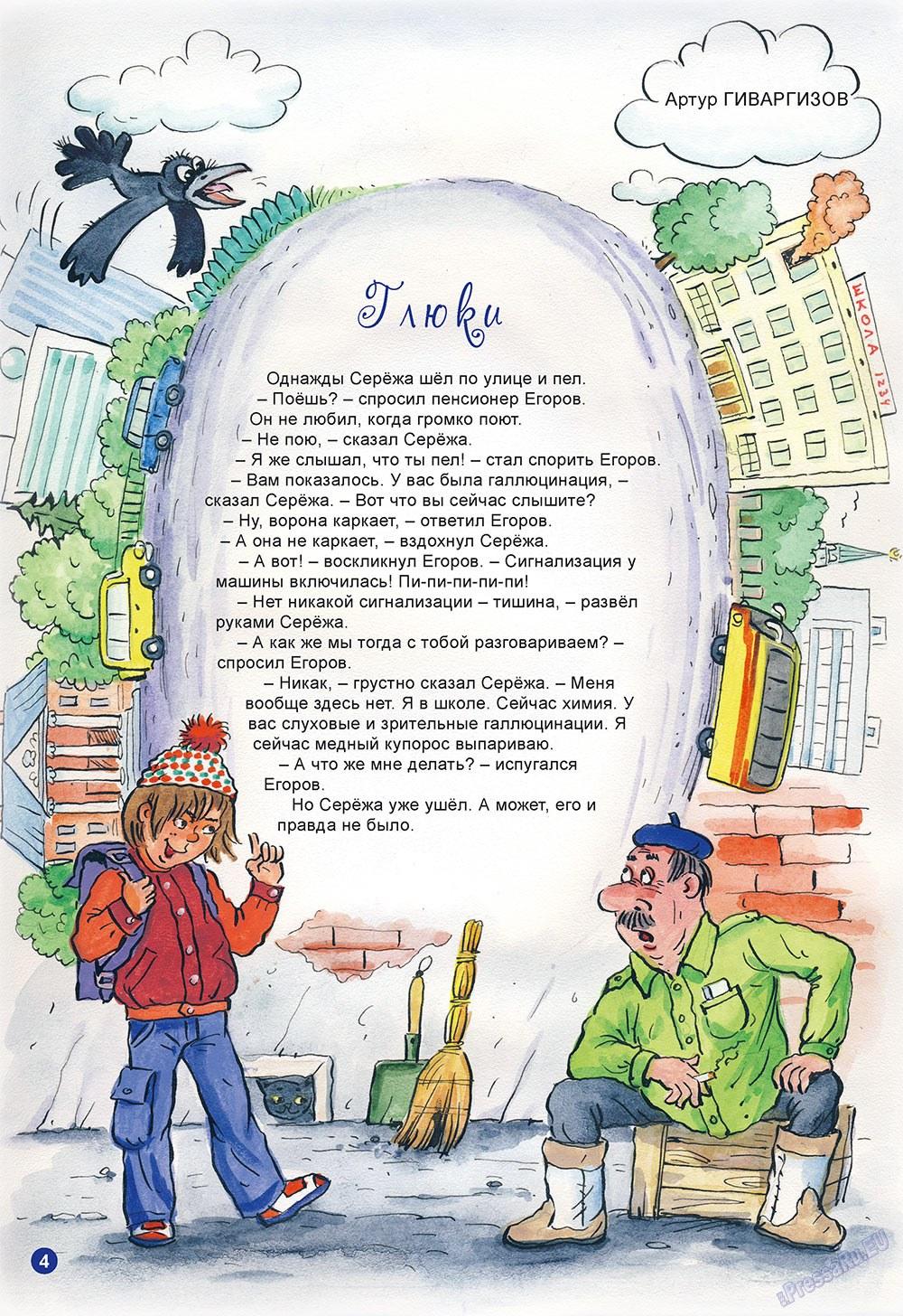 Остров там и тут (журнал). 2009 год, номер 4, стр. 4