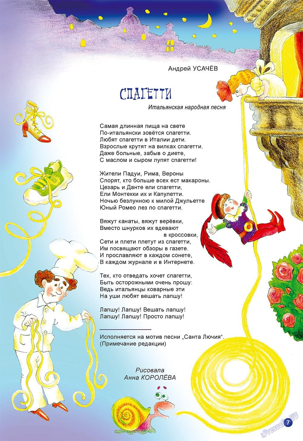 Остров там и тут (журнал). 2009 год, номер 4, стр. 7