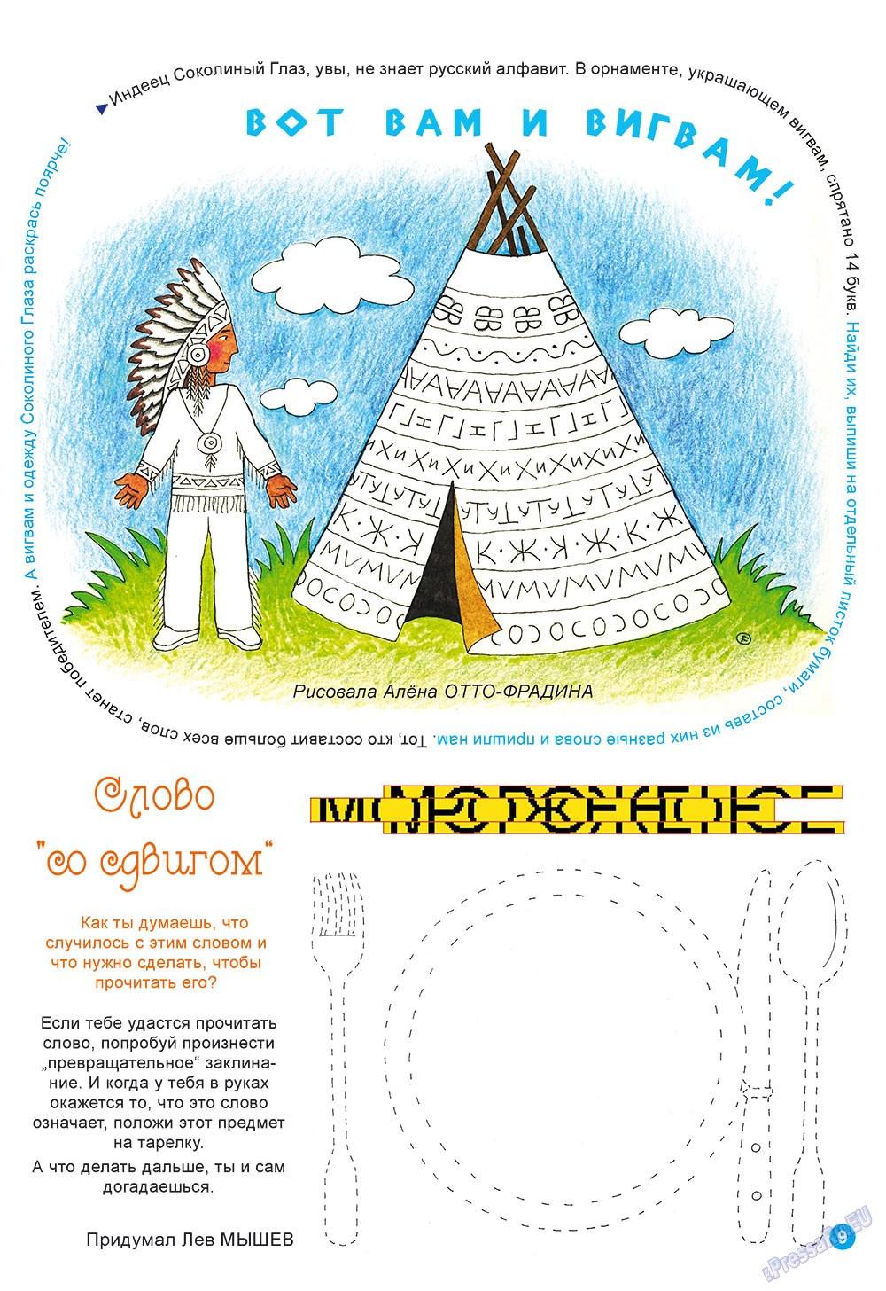 Остров там и тут (журнал). 2009 год, номер 4, стр. 9