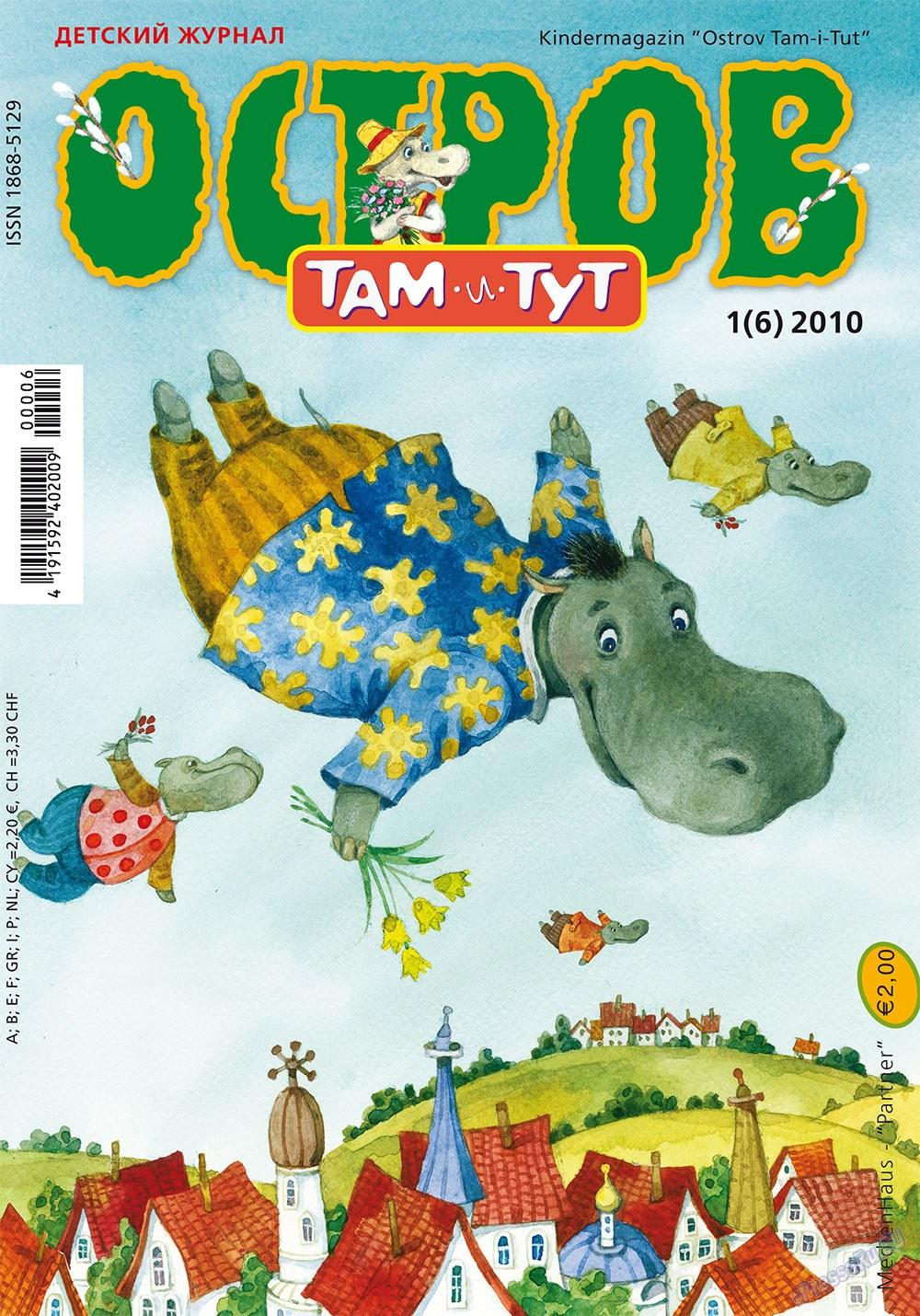 Остров там и тут (журнал). 2010 год, номер 1, стр. 1