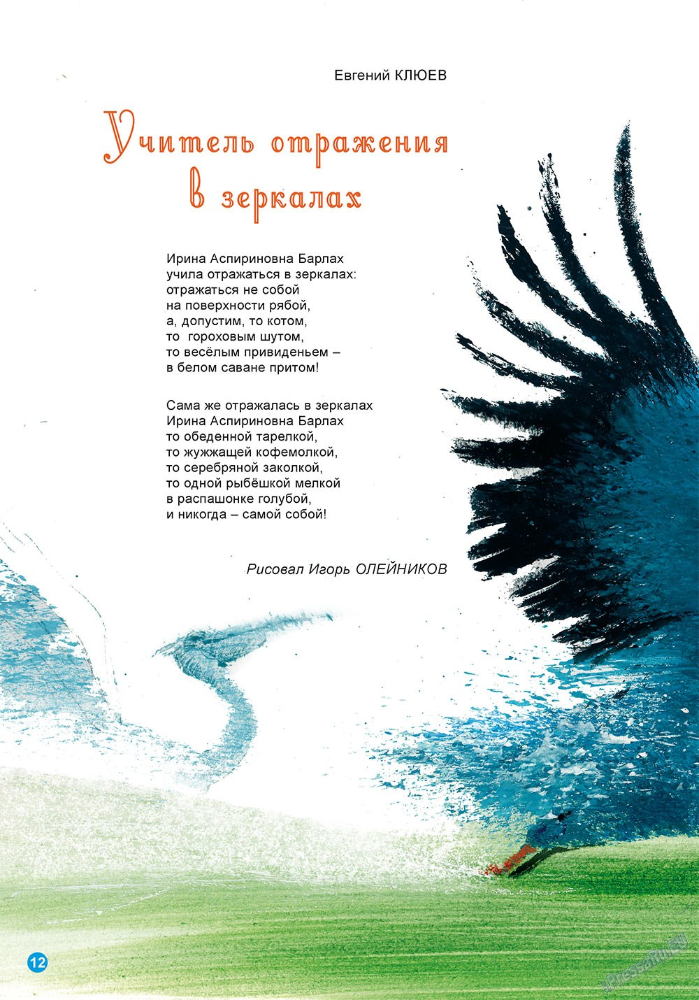 Остров там и тут (журнал). 2010 год, номер 1, стр. 12