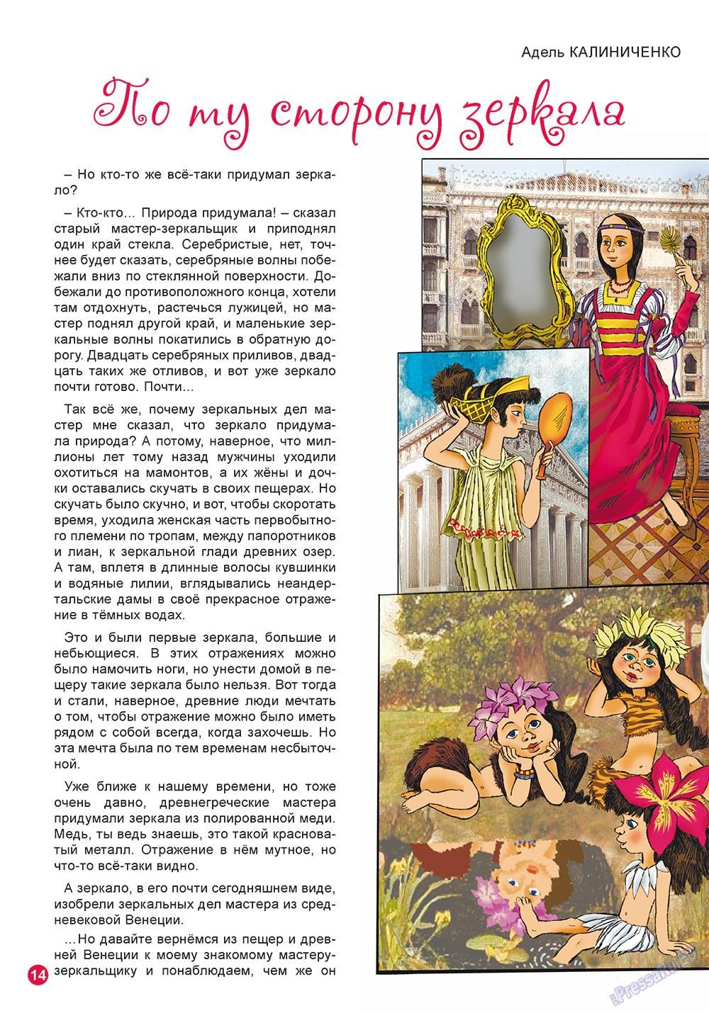 Остров там и тут (журнал). 2010 год, номер 1, стр. 14