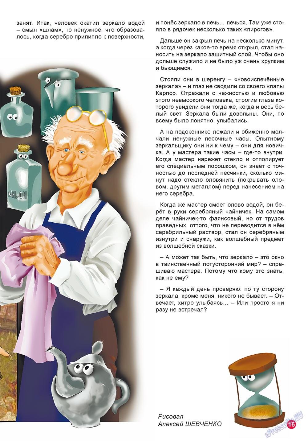 Остров там и тут (журнал). 2010 год, номер 1, стр. 15
